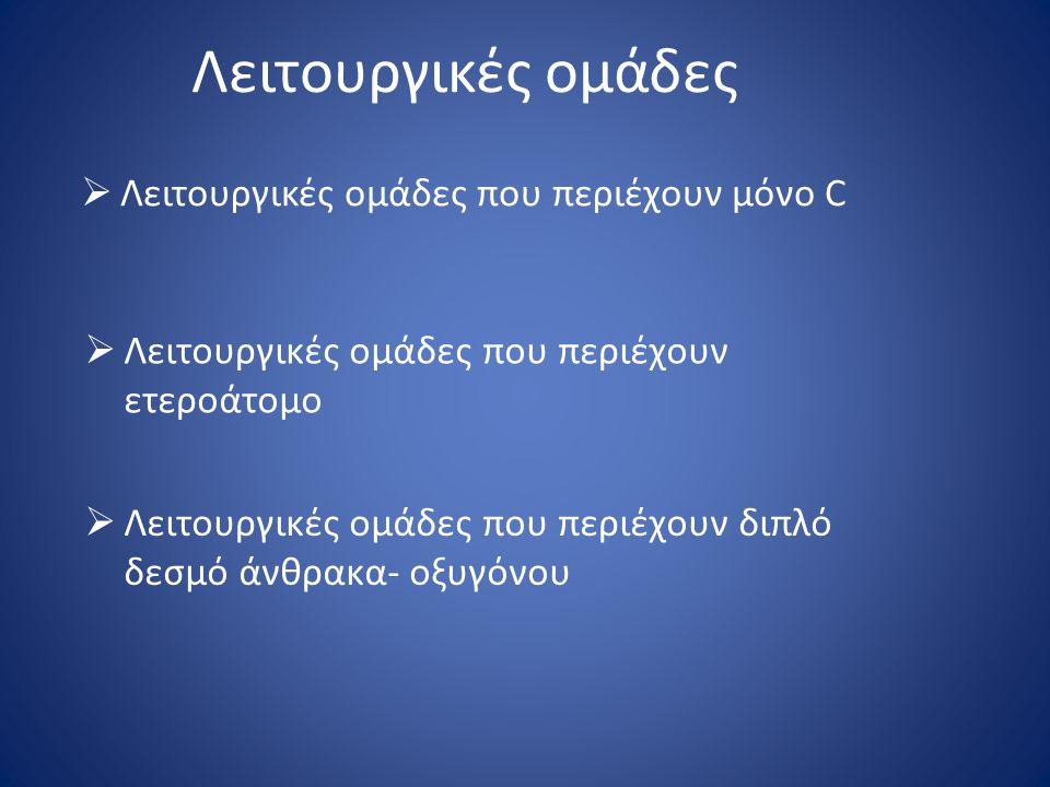Λειτουργικές ομάδες Λειτουργικές ομάδες που περιέχουν μόνο C