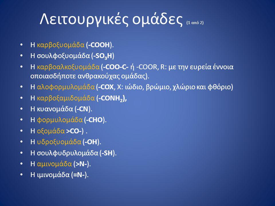 Λειτουργικές ομάδες (1 από 2)