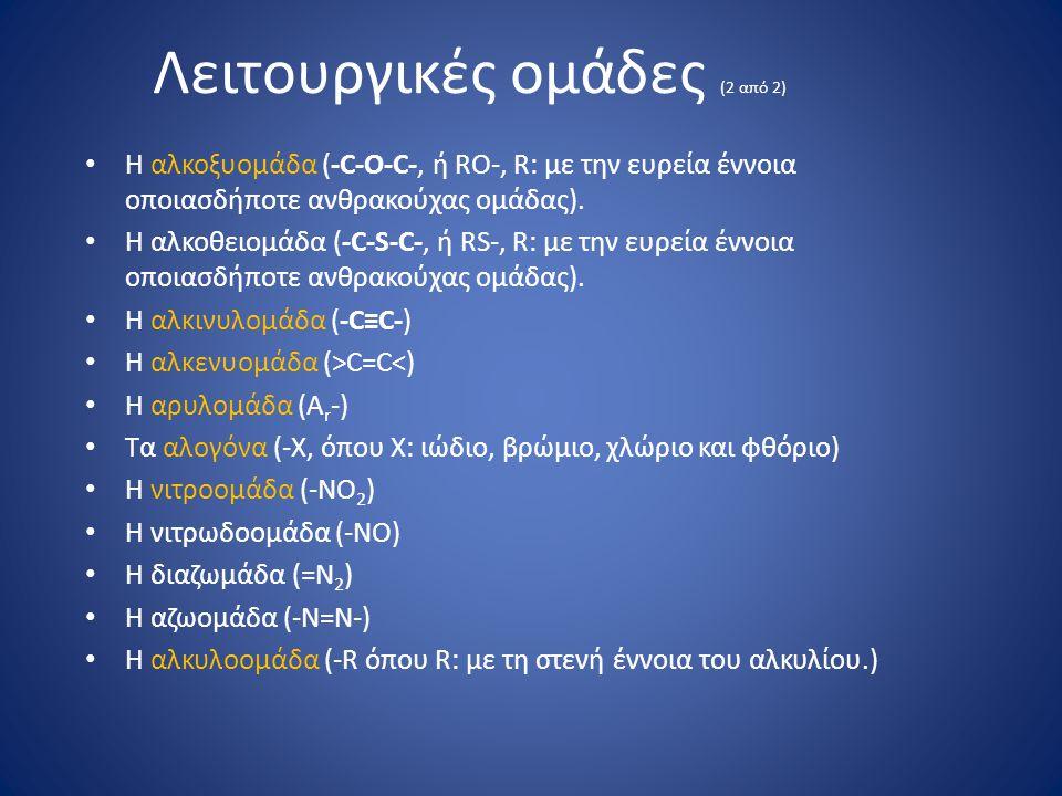 Λειτουργικές ομάδες (2 από 2)