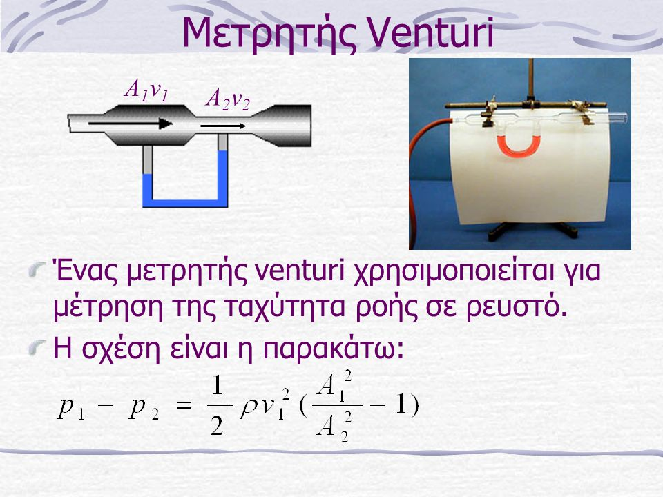 Μετρητής Venturi A1v1. A2v2. Ένας μετρητής venturi χρησιμοποιείται για μέτρηση της ταχύτητα ροής σε ρευστό.