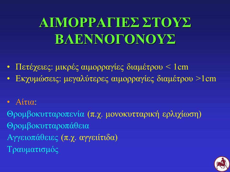 ΑΙΜΟΡΡΑΓΙΕΣ ΣΤΟΥΣ ΒΛΕΝΝΟΓΟΝΟΥΣ