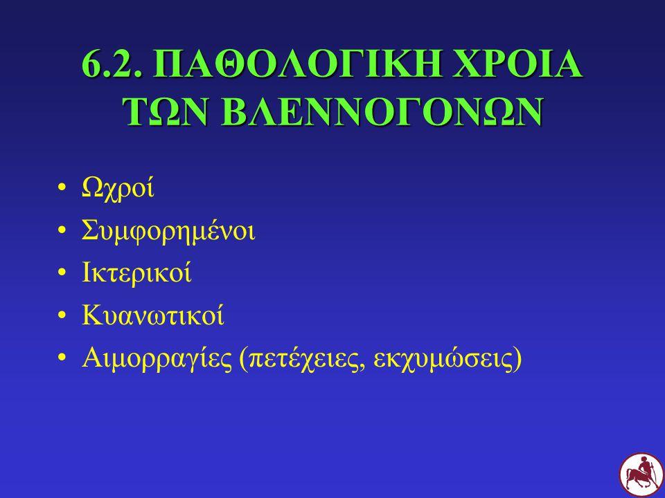 6.2. ΠΑΘΟΛΟΓΙΚΗ ΧΡΟΙΑ ΤΩΝ ΒΛΕΝΝΟΓΟΝΩΝ
