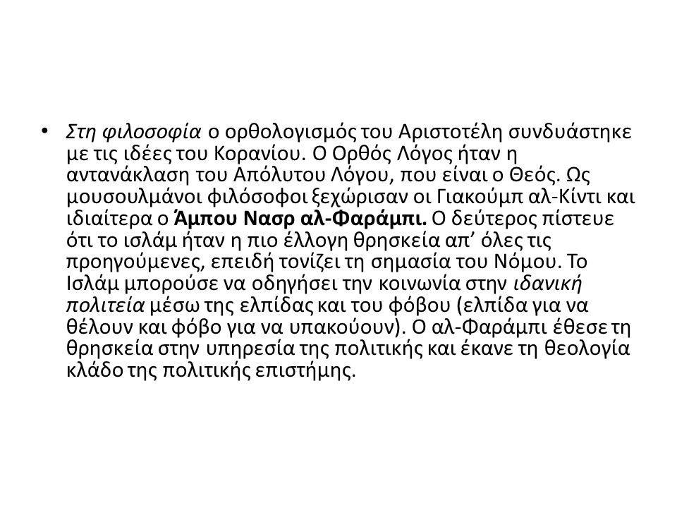 Στη φιλοσοφία ο ορθολογισμός του Αριστοτέλη συνδυάστηκε με τις ιδέες του Κορανίου.