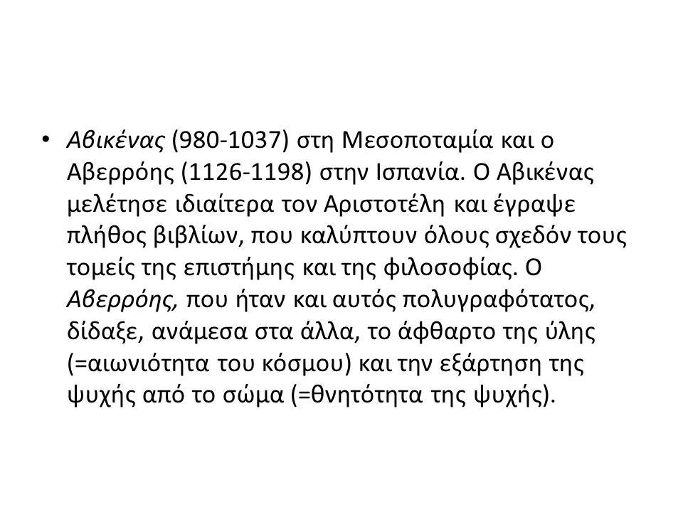Αβικένας (980-1037) στη Μεσοποταμία και ο Αβερρόης (1126-1198) στην Ισπανία.