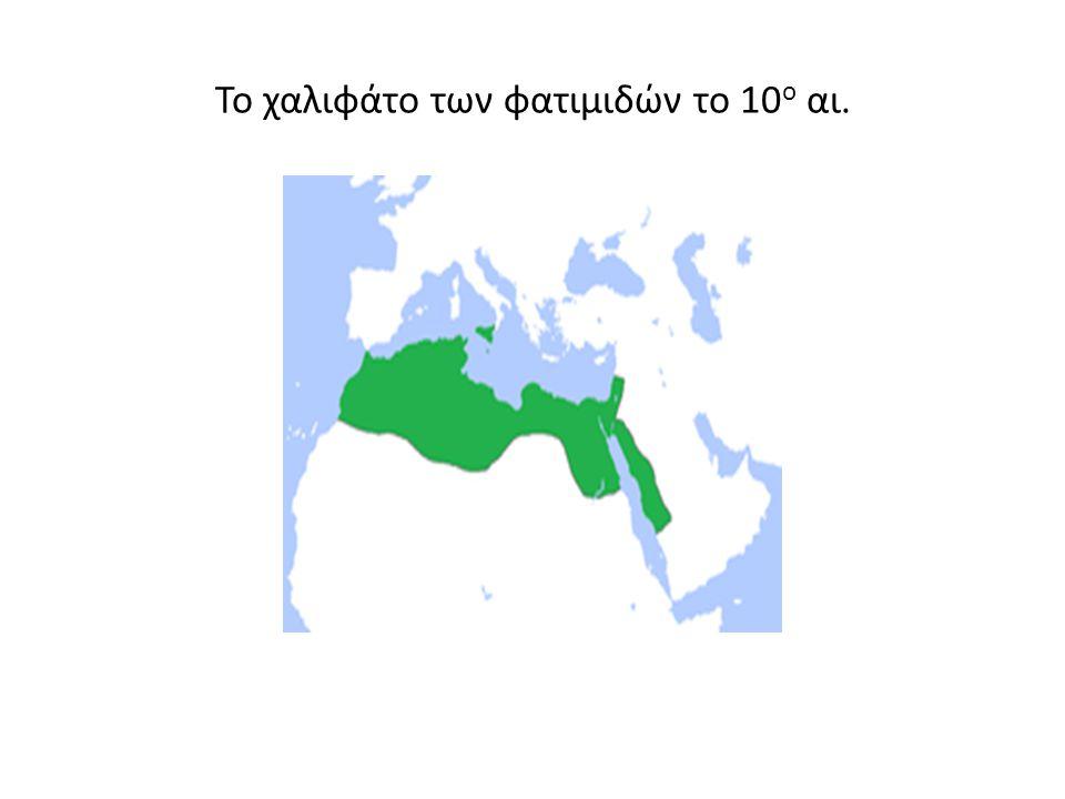 Το χαλιφάτο των φατιμιδών το 10ο αι.