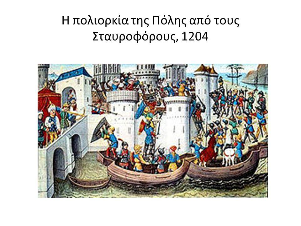 Η πολιορκία της Πόλης από τους Σταυροφόρους, 1204