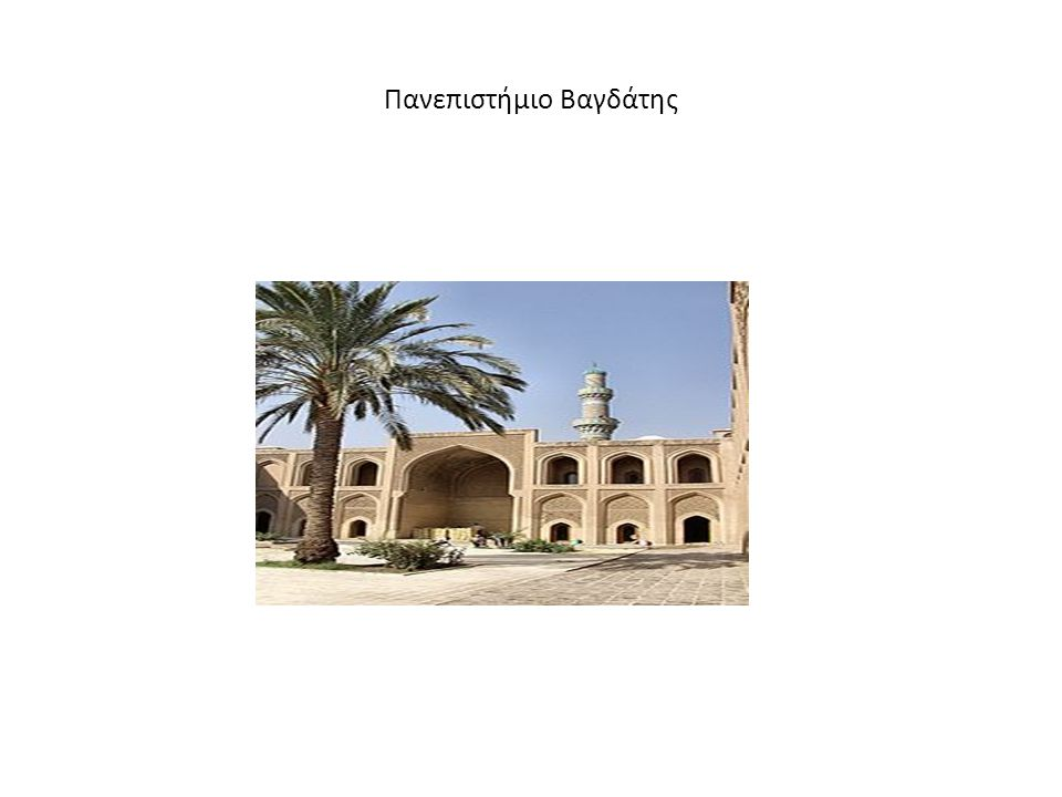 Πανεπιστήμιο Βαγδάτης