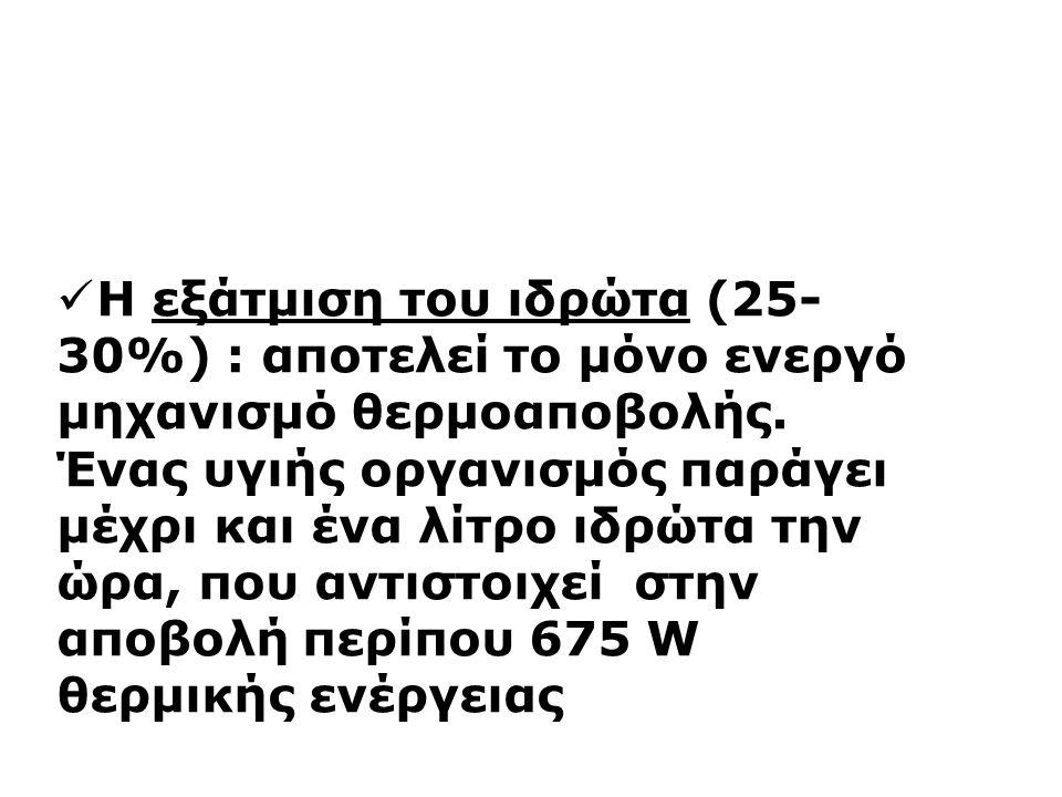 Η εξάτμιση του ιδρώτα (25-30%) : αποτελεί το μόνο ενεργό μηχανισμό θερμοαποβολής.