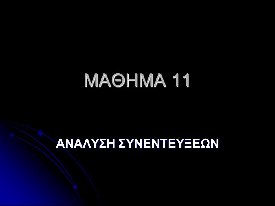ΜΑΘΗΜΑ 11 ΑΝΑΛΥΣΗ ΣΥΝΕΝΤΕΥΞΕΩΝ