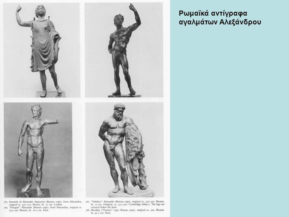 Ρωμαϊκά αντίγραφα αγαλμάτων Αλεξάνδρου