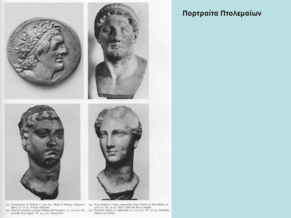 Πορτραίτα Πτολεμαίων