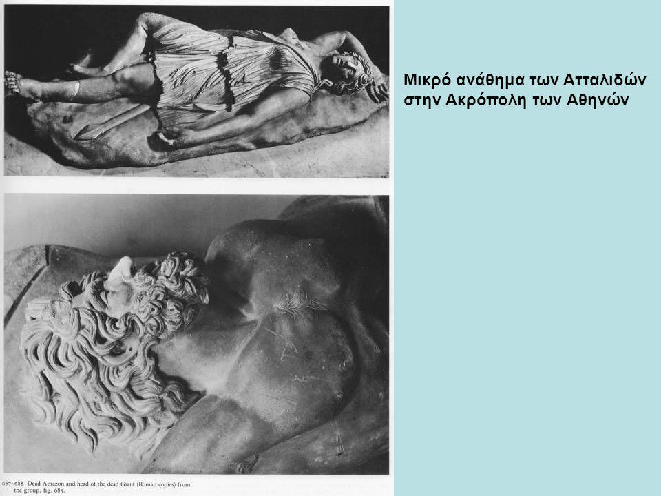 Μικρό ανάθημα των Ατταλιδών στην Ακρόπολη των Αθηνών