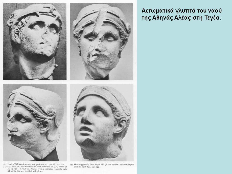 Αετωματικά γλυπτά του ναού της Αθηνάς Αλέας στη Τεγέα.