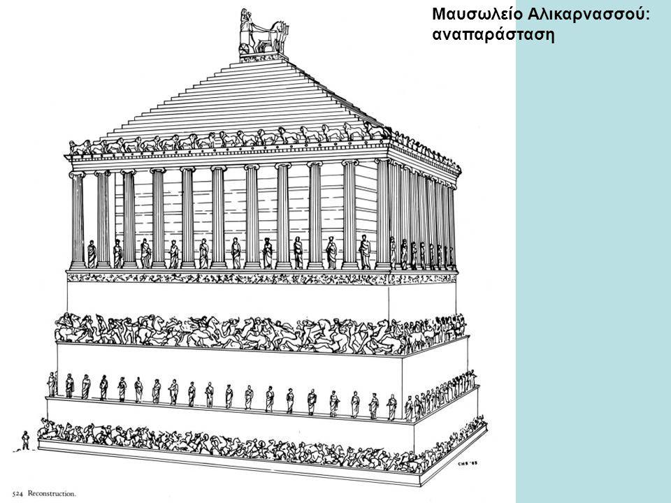 Μαυσωλείο Αλικαρνασσού: αναπαράσταση