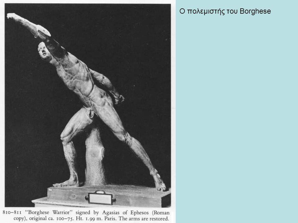 Ο πολεμιστής του Borghese