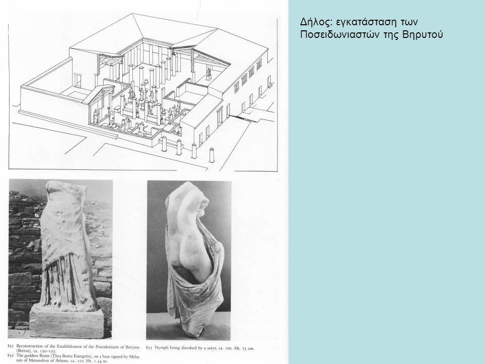 Δήλος: εγκατάσταση των Ποσειδωνιαστών της Βηρυτού