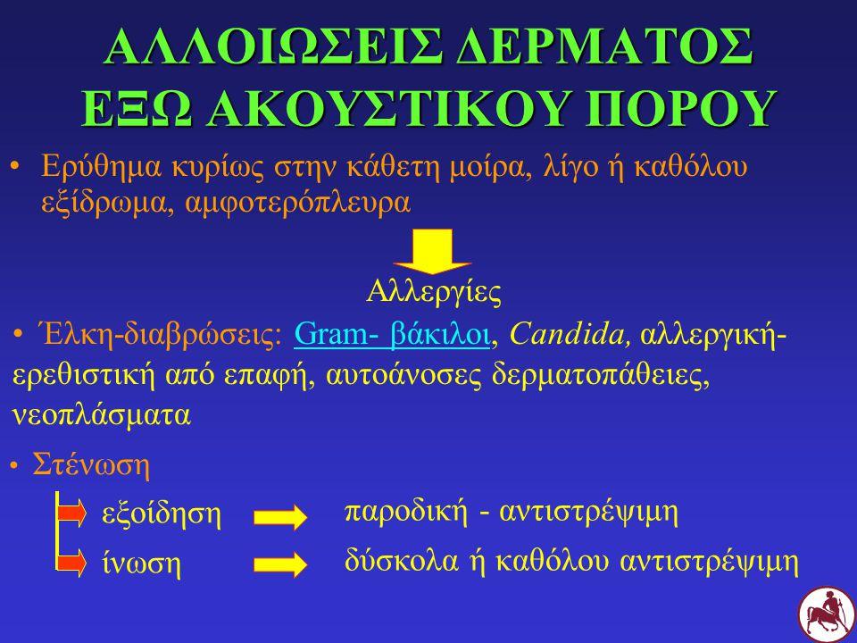 ΑΛΛΟΙΩΣΕΙΣ ΔΕΡΜΑΤΟΣ ΕΞΩ ΑΚΟΥΣΤΙΚΟΥ ΠΟΡΟΥ