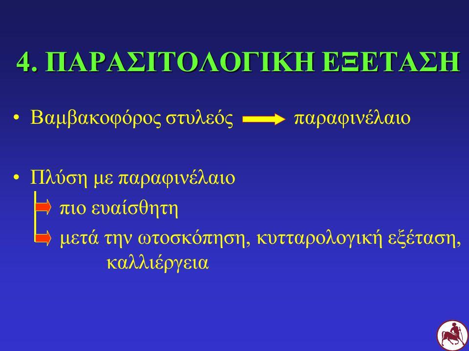 4. ΠΑΡΑΣΙΤΟΛΟΓΙΚΗ ΕΞΕΤΑΣΗ