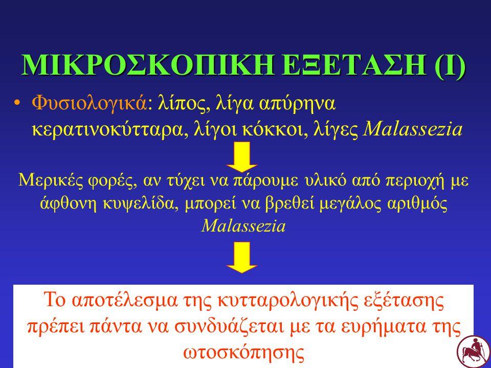 ΜΙΚΡΟΣΚΟΠΙΚΗ ΕΞΕΤΑΣΗ (Ι)