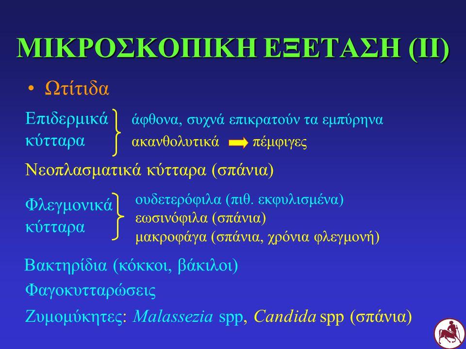 ΜΙΚΡΟΣΚΟΠΙΚΗ ΕΞΕΤΑΣΗ (ΙΙ)