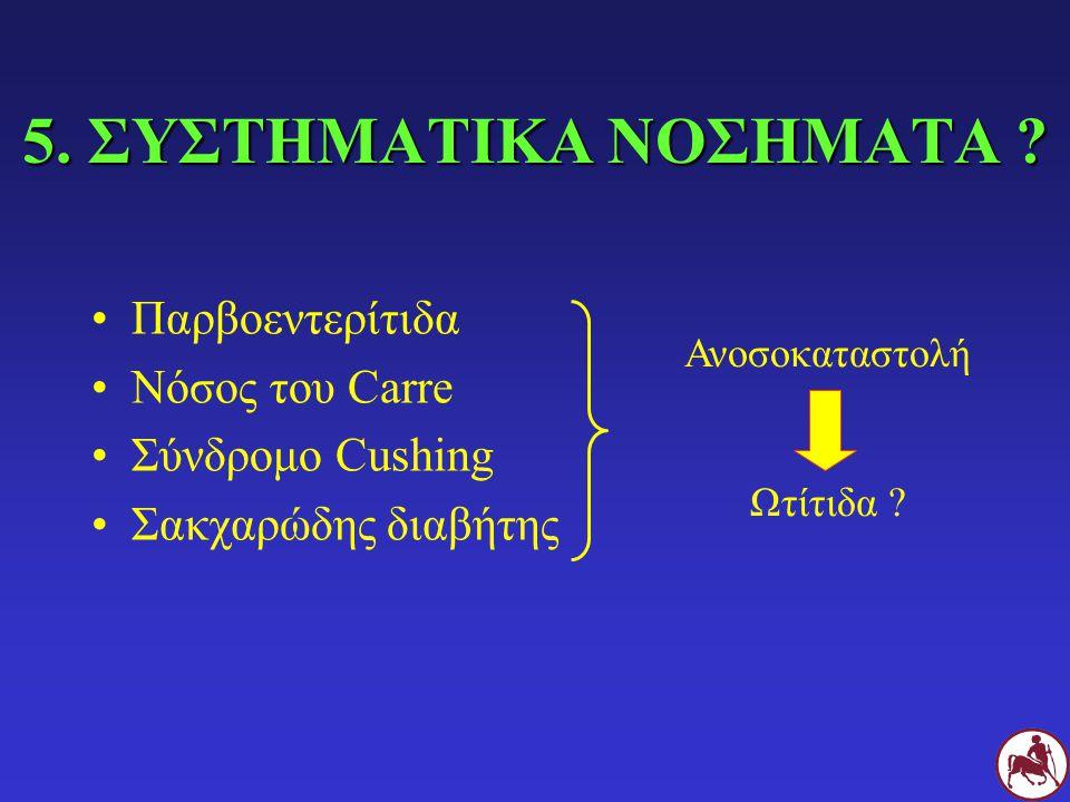 5. ΣΥΣΤΗΜΑΤΙΚΑ ΝΟΣΗΜΑΤΑ Παρβοεντερίτιδα Νόσος του Carre