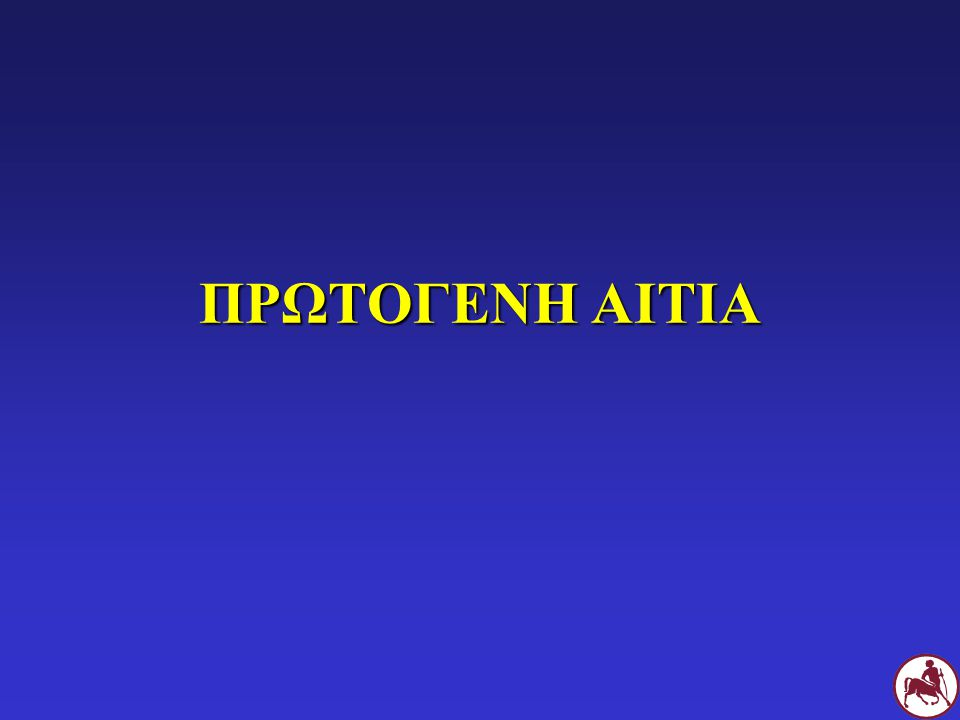ΠΡΩΤΟΓΕΝΗ ΑΙΤΙΑ