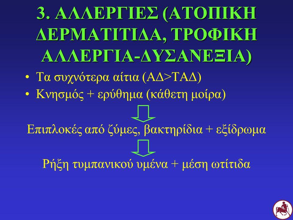 3. ΑΛΛΕΡΓΙΕΣ (ΑΤΟΠΙΚΗ ΔΕΡΜΑΤΙΤΙΔΑ, ΤΡΟΦΙΚΗ ΑΛΛΕΡΓΙΑ-ΔΥΣΑΝΕΞΙΑ)