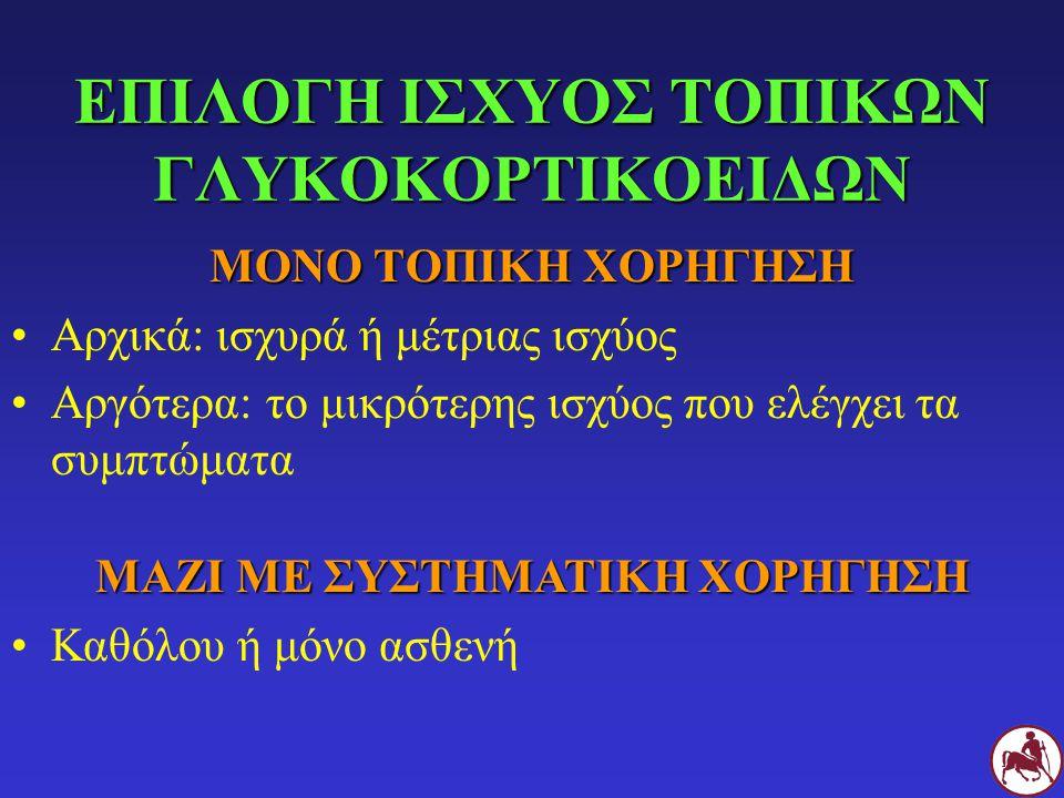 ΕΠΙΛΟΓΗ ΙΣΧΥΟΣ ΤΟΠΙΚΩΝ ΓΛΥΚΟΚΟΡΤΙΚΟΕΙΔΩΝ
