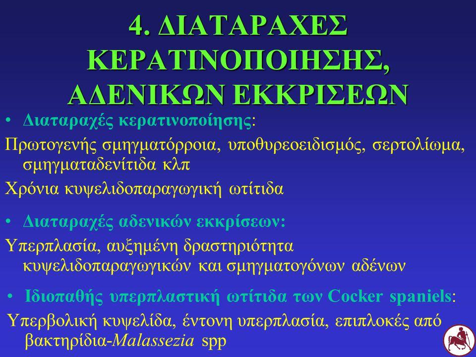 4. ΔΙΑΤΑΡΑΧΕΣ ΚΕΡΑΤΙΝΟΠΟΙΗΣΗΣ, ΑΔΕΝΙΚΩΝ ΕΚΚΡΙΣΕΩΝ