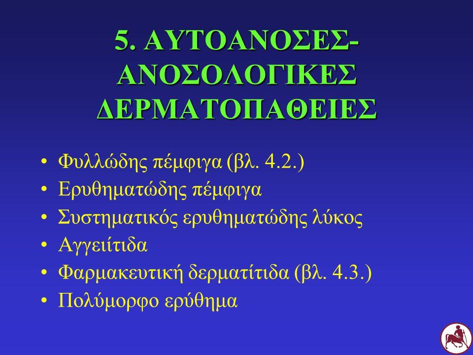 5. ΑΥΤΟΑΝΟΣΕΣ-ΑΝΟΣΟΛΟΓΙΚΕΣ ΔΕΡΜΑΤΟΠΑΘΕΙΕΣ