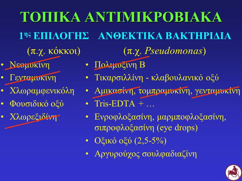 ΤΟΠΙΚΑ ΑΝΤΙΜΙΚΡΟΒΙΑΚΑ