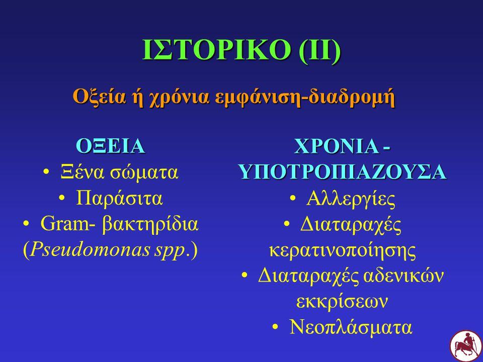 ΧΡΟΝΙΑ - ΥΠΟΤΡΟΠΙΑΖΟΥΣΑ