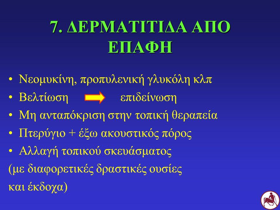 7. ΔΕΡΜΑΤΙΤΙΔΑ ΑΠΟ ΕΠΑΦΗ Νεομυκίνη, προπυλενική γλυκόλη κλπ