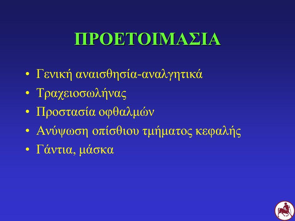 ΠΡΟΕΤΟΙΜΑΣΙΑ Γενική αναισθησία-αναλγητικά Τραχειοσωλήνας