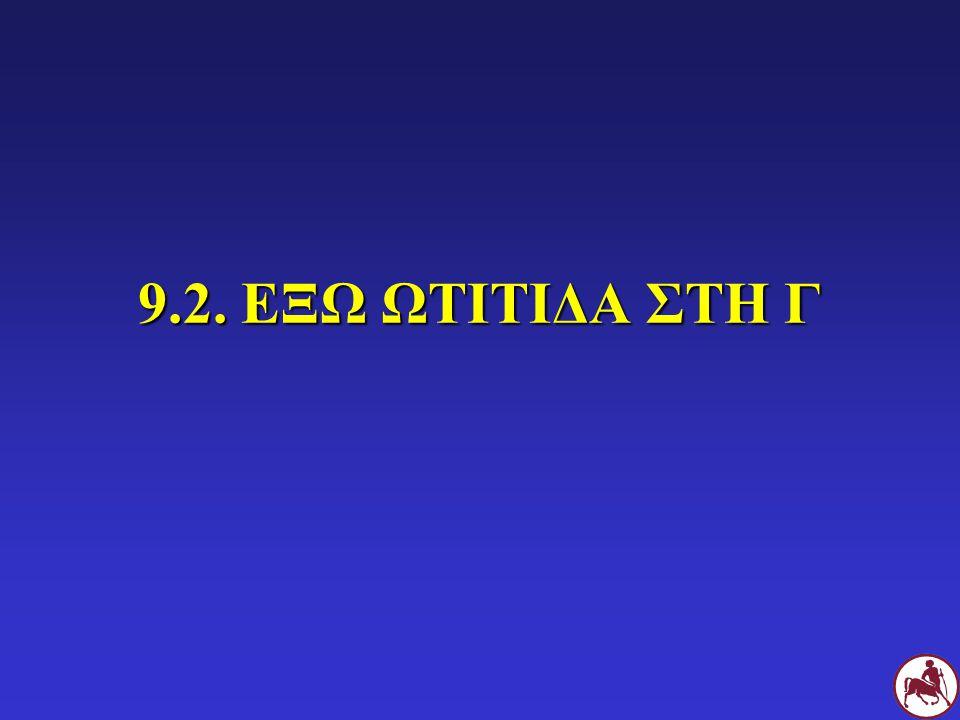 9.2. ΕΞΩ ΩΤΙΤΙΔΑ ΣΤΗ Γ