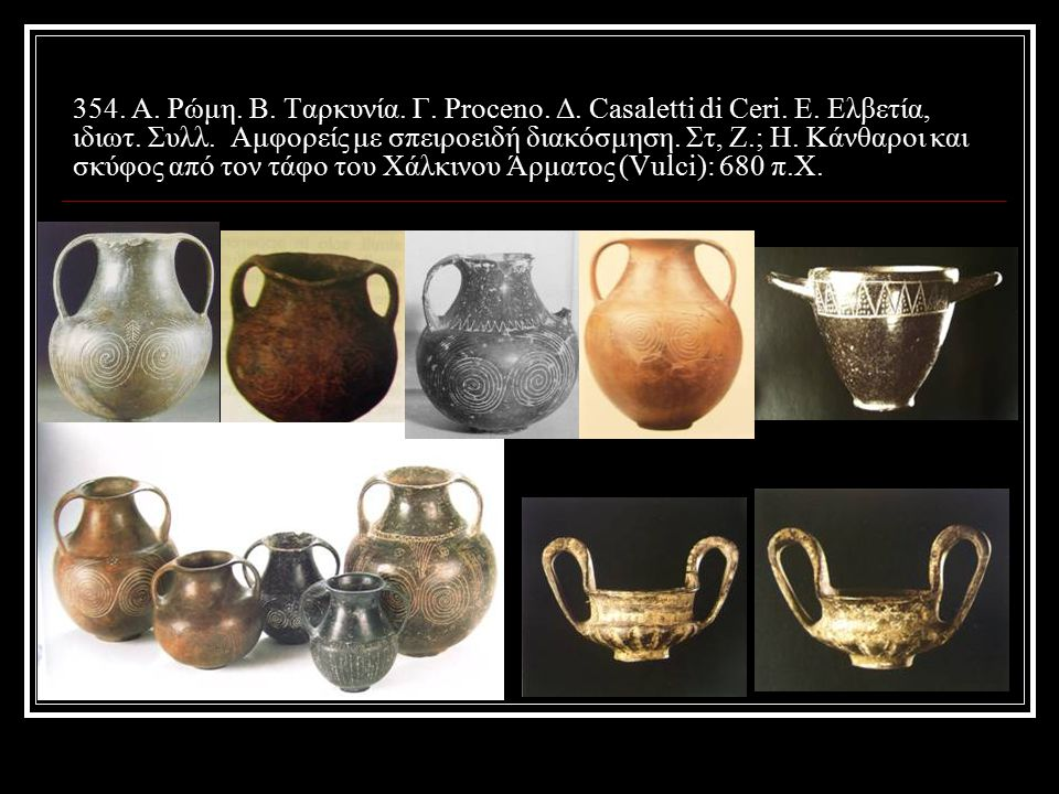 354. A. Ρώμη. Β. Ταρκυνία. Γ. Proceno. Δ. Casaletti di Ceri. E