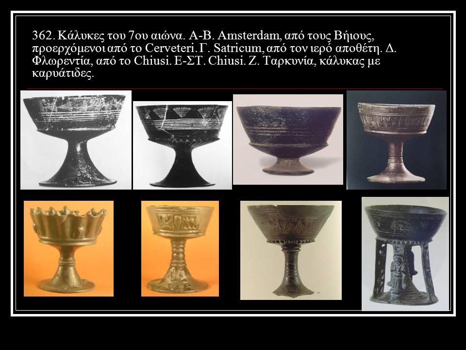 362. Κάλυκες του 7ου αιώνα. Α-Β