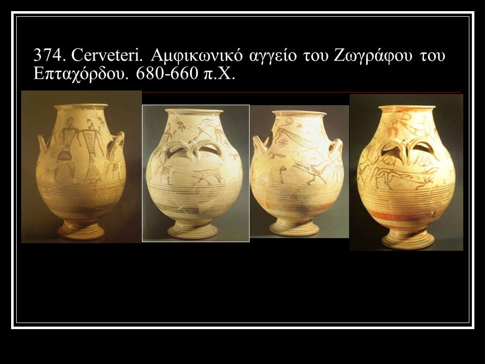 374. Cerveteri. Αμφικωνικό αγγείο του Ζωγράφου του Επταχόρδου