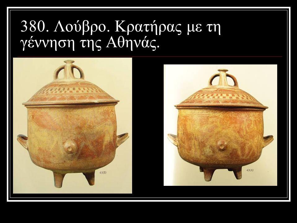 380. Λούβρο. Κρατήρας με τη γέννηση της Αθηνάς.