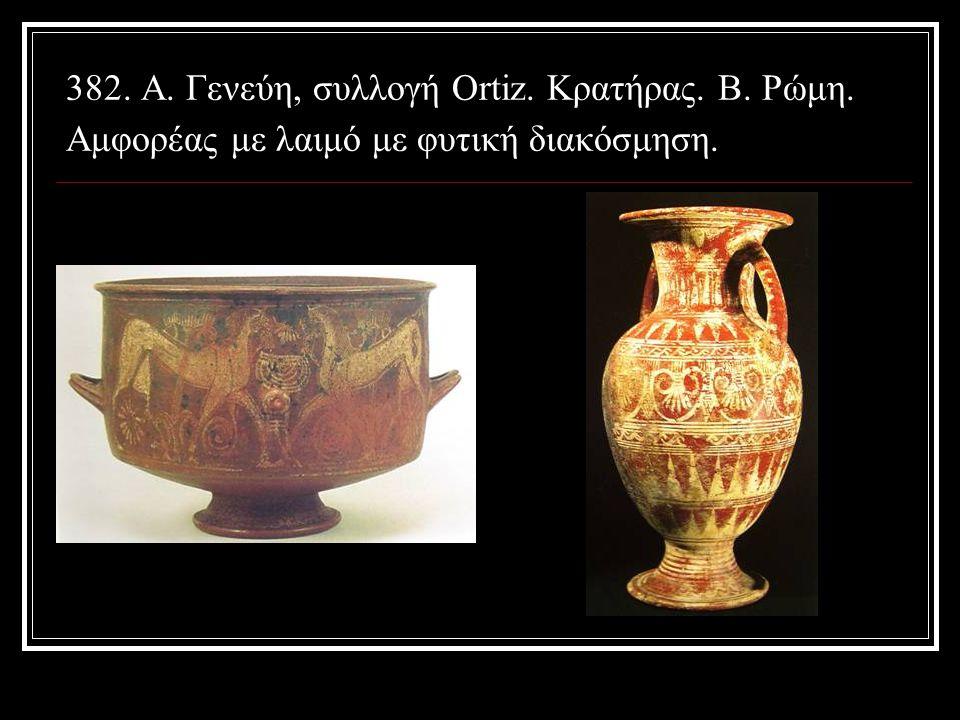 382. Α. Γενεύη, συλλογή Ortiz. Κρατήρας. Β. Ρώμη