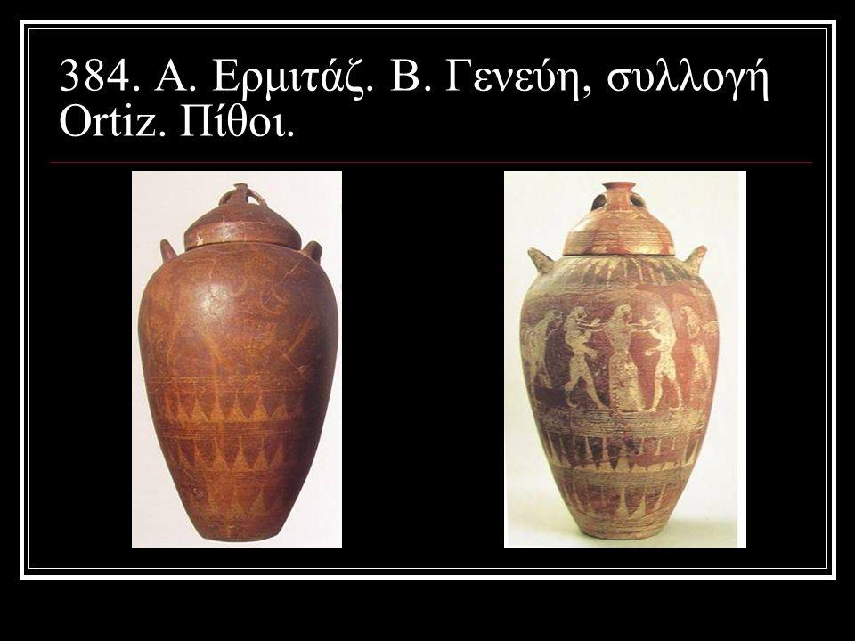 384. Α. Ερμιτάζ. Β. Γενεύη, συλλογή Ortiz. Πίθοι.