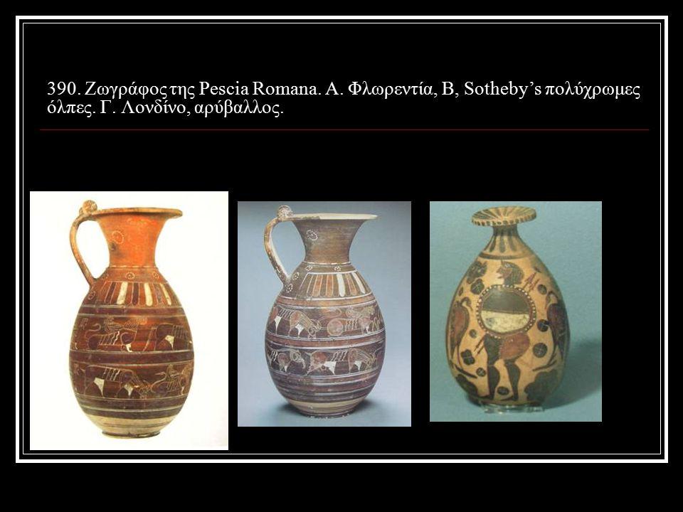 390. Ζωγράφος της Pescia Romana. Α