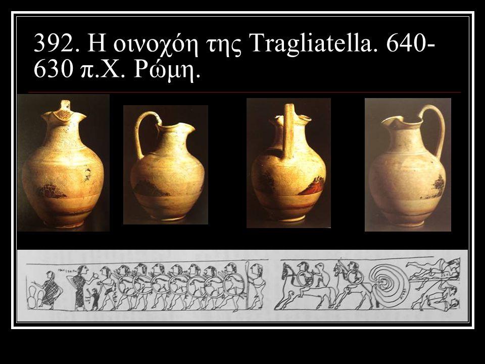 392. Η οινοχόη της Tragliatella. 640-630 π.Χ. Ρώμη.