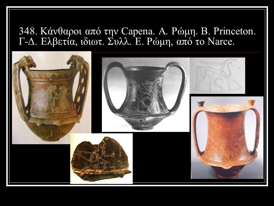348. Κάνθαροι από την Capena. Α. Ρώμη. Β. Princeton. Γ-Δ