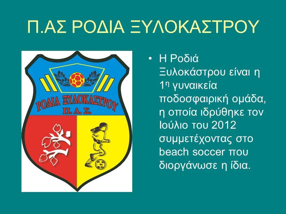 Π.ΑΣ ΡΟΔΙΑ ΞΥΛΟΚΑΣΤΡΟΥ