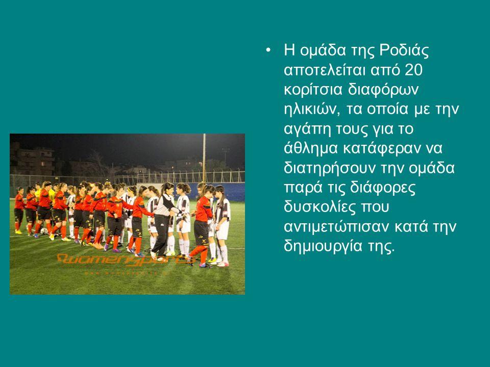 Η ομάδα της Ροδιάς αποτελείται από 20 κορίτσια διαφόρων ηλικιών, τα οποία με την αγάπη τους για το άθλημα κατάφεραν να διατηρήσουν την ομάδα παρά τις διάφορες δυσκολίες που αντιμετώπισαν κατά την δημιουργία της.