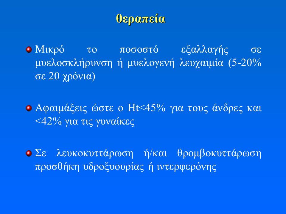 θεραπεία Μικρό το ποσοστό εξαλλαγής σε μυελοσκλήρυνση ή μυελογενή λευχαιμία (5-20% σε 20 χρόνια)