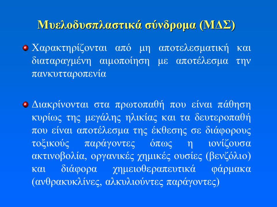 Μυελοδυσπλαστικά σύνδρομα (ΜΔΣ)