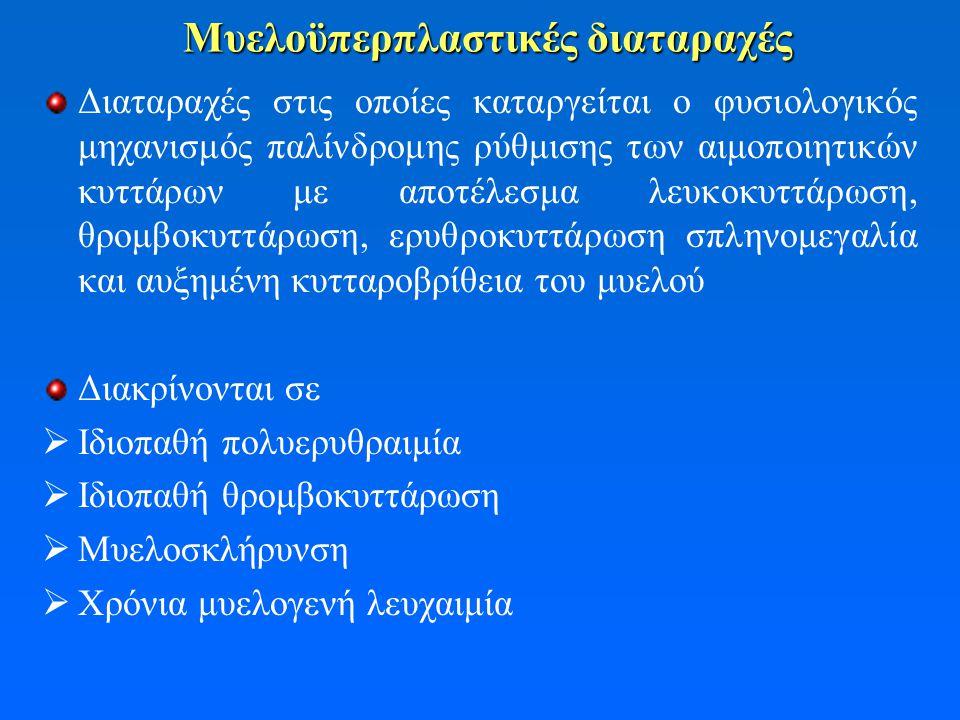 Μυελοϋπερπλαστικές διαταραχές
