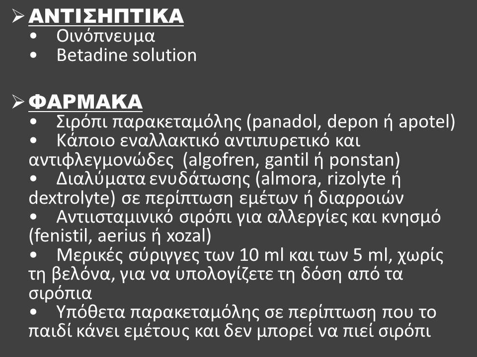 ΑΝΤΙΣΗΠΤΙΚΑ • Οινόπνευμα • Betadine solution